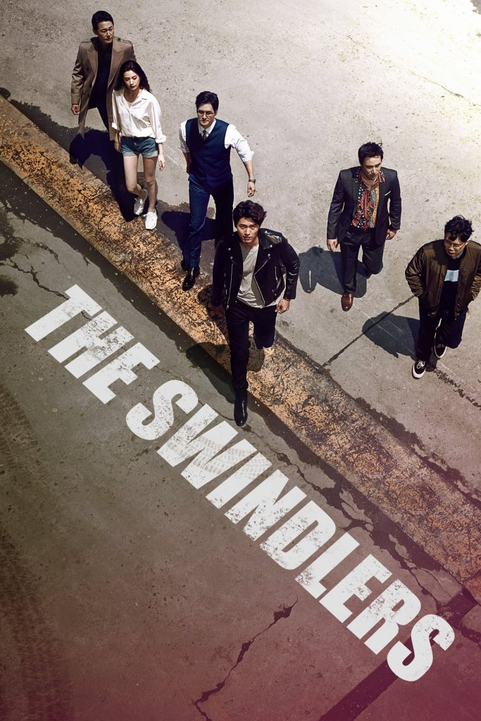 دانلود فیلم اکشن The Swindlers 2017 کلاه بردار