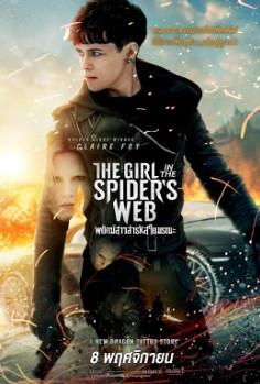 دانلود فیلم The Girl in the Spiders Web 2018 دختری در تار عنکبوت