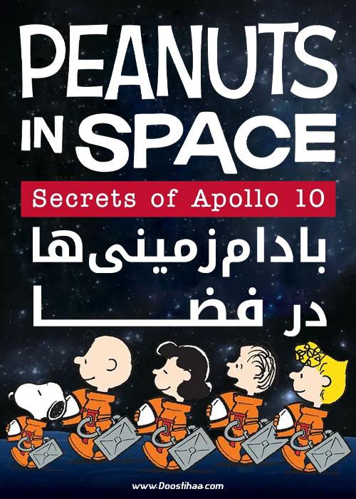 دانلود انیمیشن بادام زمینی ها در فضا Peanuts in Space 2019
