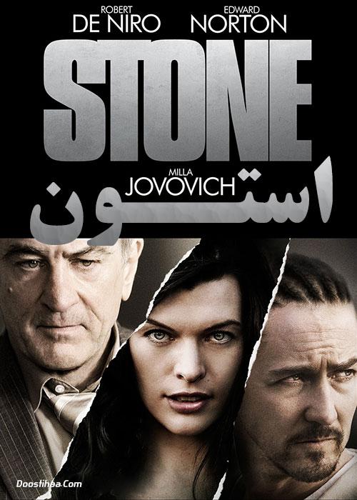 دانلود فیلم استون Stone 2010