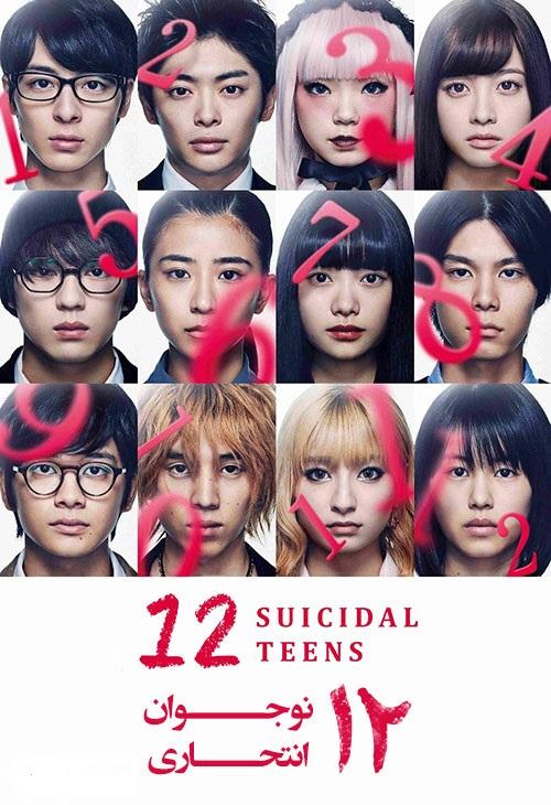 دانلود فیلم ۱۲ نوجوان انتحاری Twelve 12 Suicidal Teens 2019