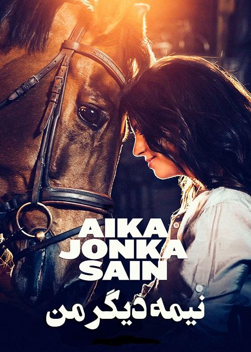 دانلود فیلم نیمه دیگر من Aika Jonka Sain 2020