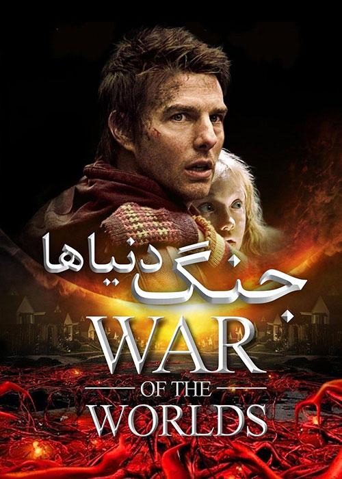 دانلود فیلم جنگ دنیاها دوبله فارسی War of the Worlds 2005