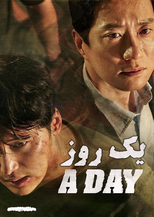 دانلود فیلم یک روز A Day 2017