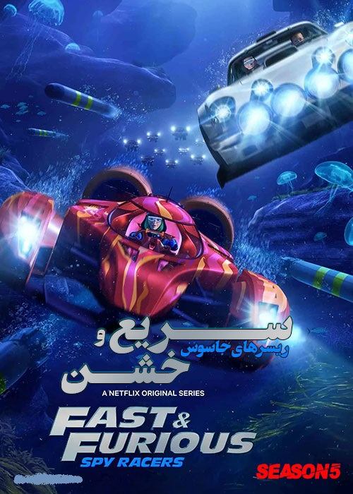 دانلود فصل پنجم انیمیشن Fast & Furious Spy Racers Season 5 2021