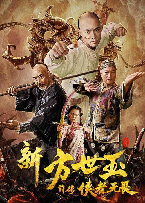 دانلود فیلم هونگ بوکسینگ Hong Boxing 2020
