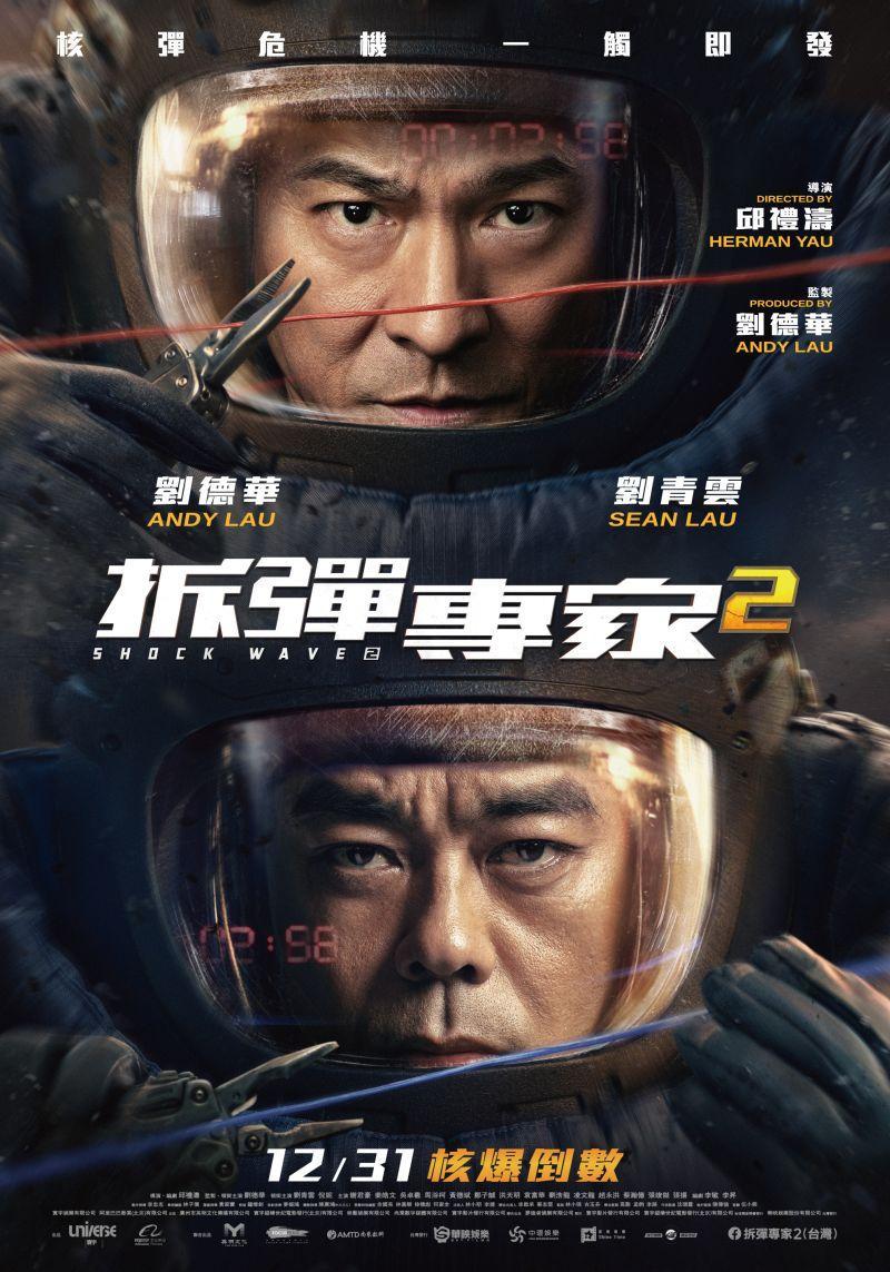 دانلود فیلم موج انفجار ۲ با زیرنویس فارسی Shock Wave 2 2020